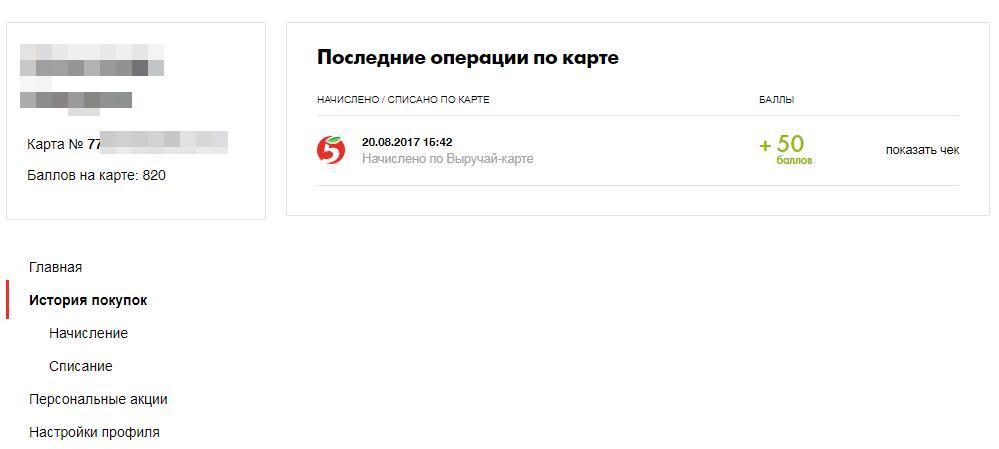 Личный кабинет Выручайка Пятерочка на www.5ka.ru/card