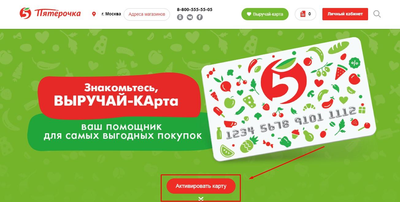 Активировать карту Выручайка www.5ka.ru/card