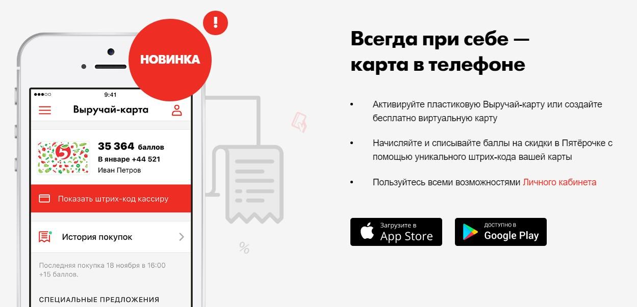 приложение Пятерочка