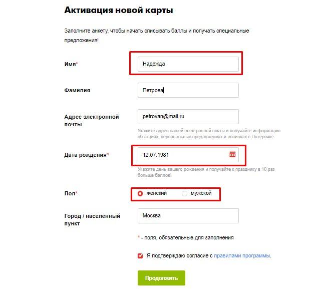 Активировать карту Выручайка на www.5ka.ru/card