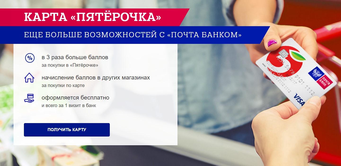 банковская карта Пятерочка