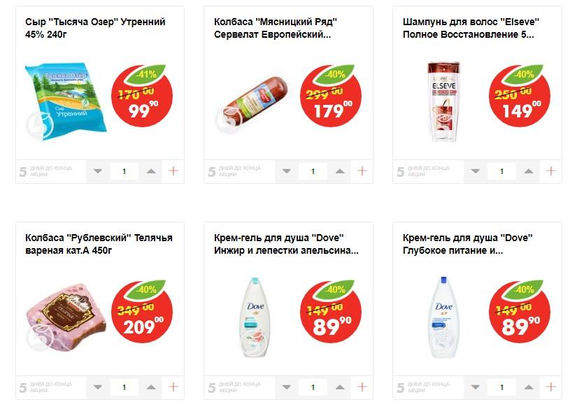 89aed61af Акции и скидки в «Пятерочке» всегда будут пользоваться популярностью у  людей, желающих сэкономить на покупке продуктов питания шоколад в пятерочке  по акции ...