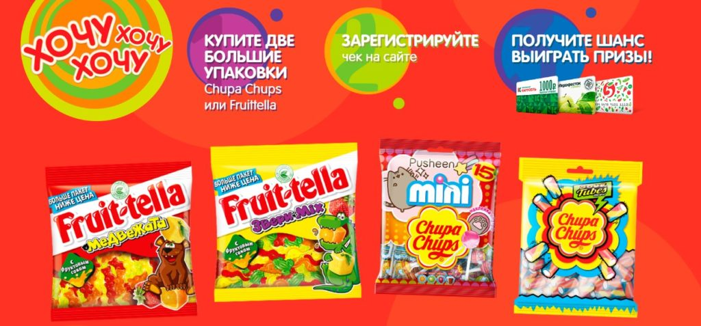 Акция от Fruittella и Chupa Chups в Пятерочке